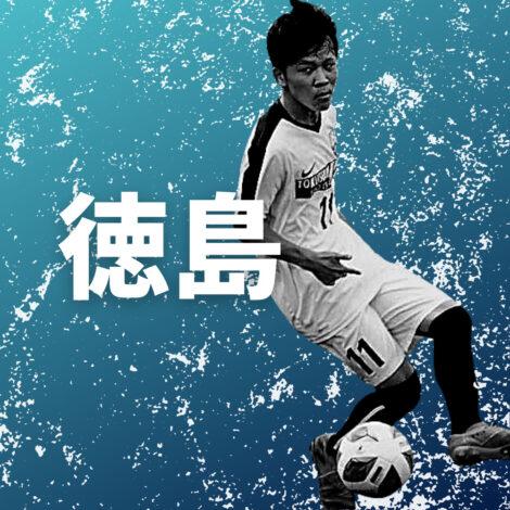 【徳島男子】6/7 表彰式動画・決勝の試合後のインタビューを公開